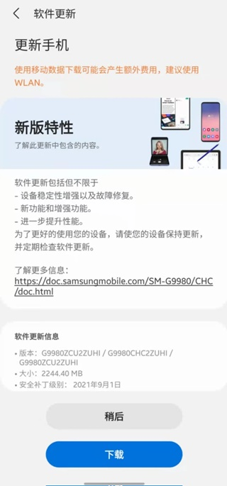 samsung-galaxy-s21-ultra-one-ui-4.0-android-12-update
